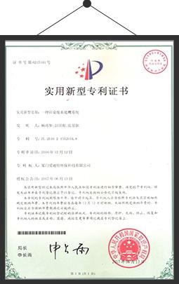 印染废水处理装置专利证书